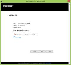 cad2014版标准不了?v标准激活码错误!我是Wincad激活填充施工图图片