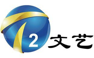 天津文艺频道
