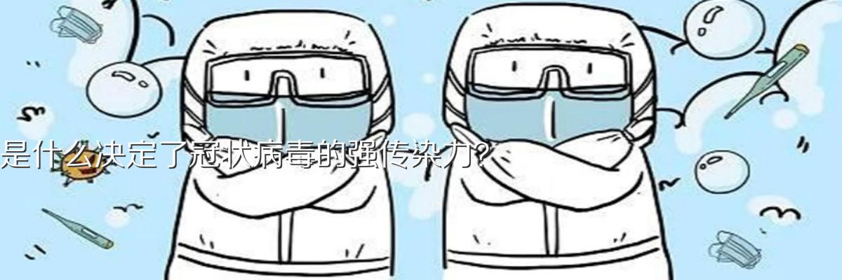 是什么决定了冠状病毒的强传染力?