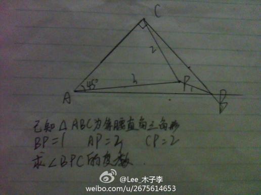 为等腰直角三角形,bp=1,ap=3,cp=2,求角bpc 的度数?
