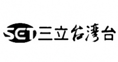 三立台湾台