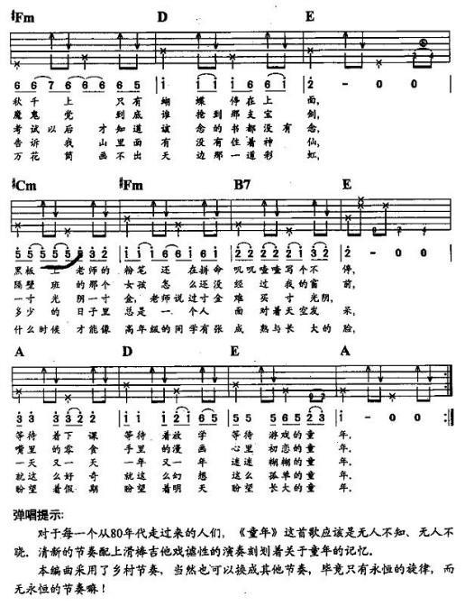 童年的音谱-谁有童年的主音吉他谱