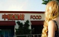 中国菜到底有多受欢迎?可能与你想象的不一样