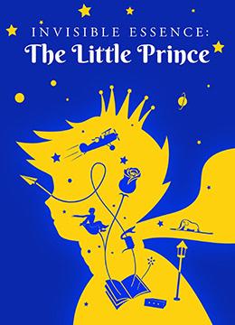 无形的本质:小王子