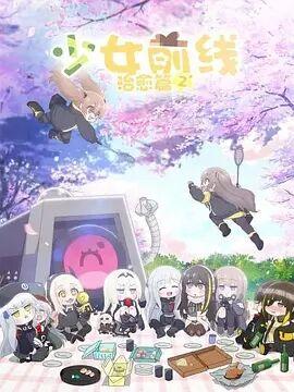少女前线人形小剧场第二季日语版