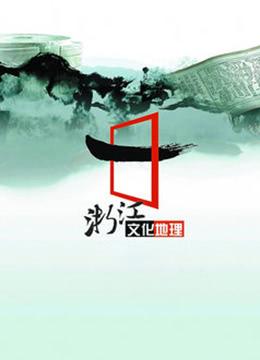 浙江文化地理
