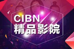 CIBN精品影院