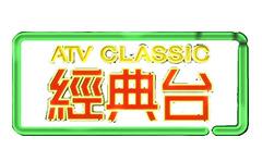 亚洲电视经典台台标