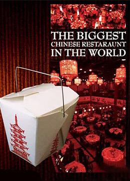 世界最大的中国餐馆