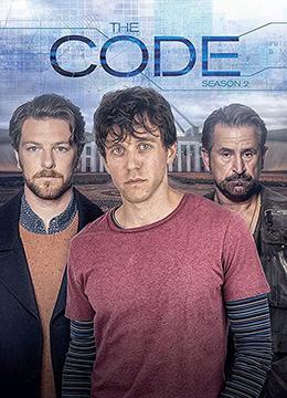 国家密码 第二季