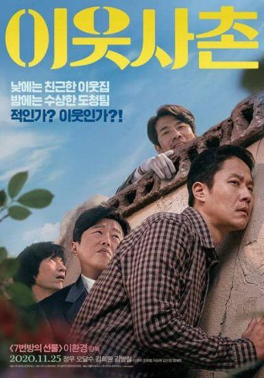 邻居 2020韩国悬疑犯罪 BD1080P.高清下载