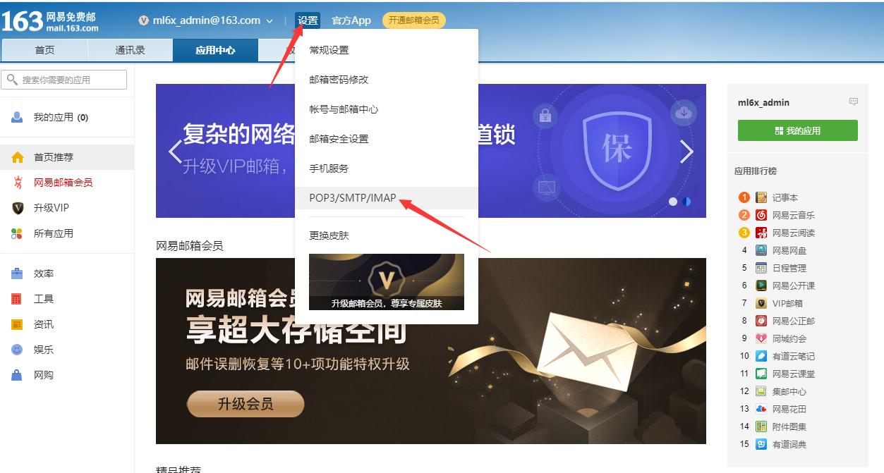 WordPress 配置SMTP邮件发送插件:WP Mail SMTP插图1