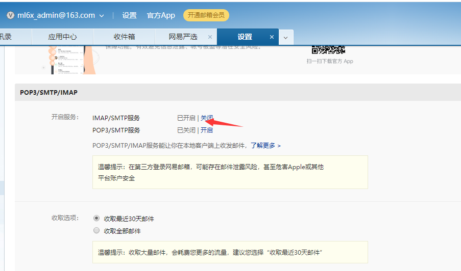 WordPress 配置SMTP邮件发送插件:WP Mail SMTP插图2