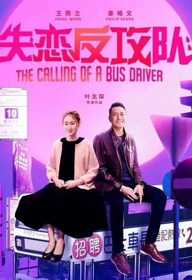 2020香港喜剧爱情《失恋反攻队》BD1080P.国粤双语.中字
