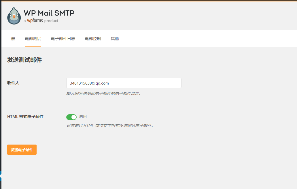 WordPress 配置SMTP邮件发送插件:WP Mail SMTP插图3