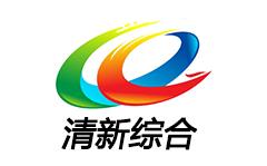 清新综合频道