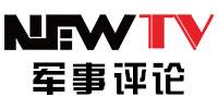 NewTV军事评论