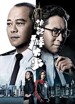 伙记办大事[TV粤语版]