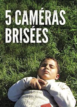 5台破相机