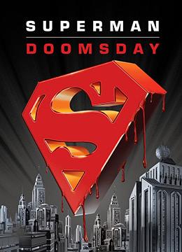 超人:毁灭日