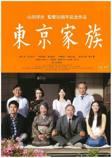 2013日本剧情《东京家族》BD1080P 高清迅雷下载