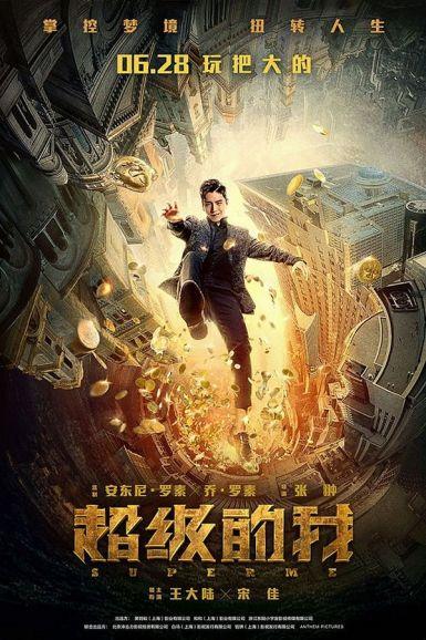 超级的我 2020王大陆宋佳奇幻 HD4K/1080P.国语中字