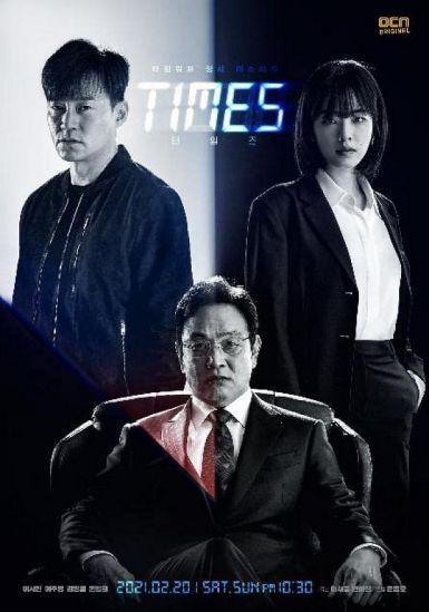时空追捕/Times全集 2021韩剧 HD720P 迅雷下载