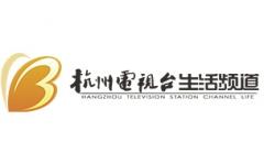杭州生活频道