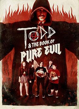 托德与邪恶之书 第二季