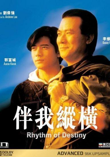 1992郭富城李修贤《伴我纵横》HD1080P.国粤双语.中字