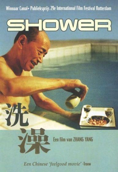 洗澡 1999..1080p.国语中字