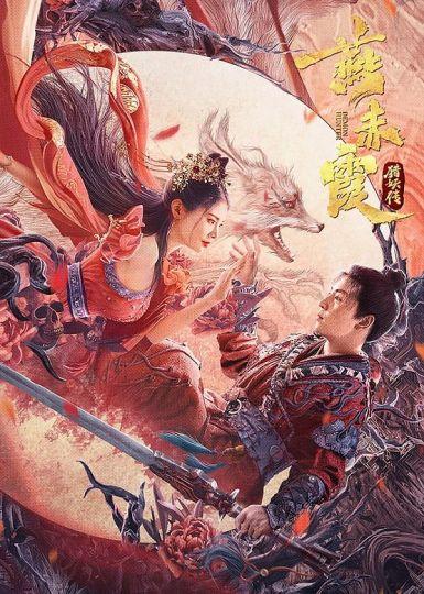 2021释小龙古装《燕赤霞猎妖传》HD1080P.国语中字