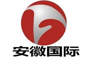 安徽国际频道