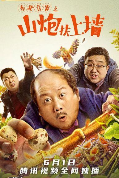 2021喜剧《东北喜事之山炮扶上墙》HD1080P.国语中字