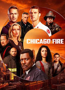 芝加哥烈焰 第九季