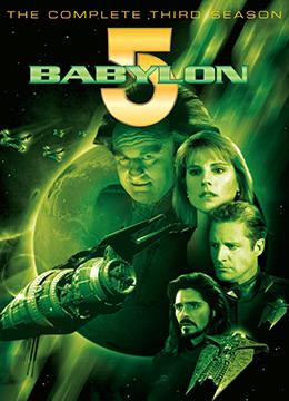 巴比伦5号 第三季