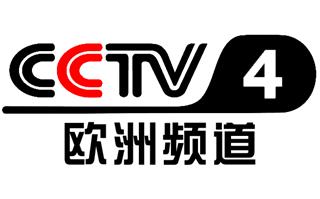 CCTV-4中文国际欧洲台
