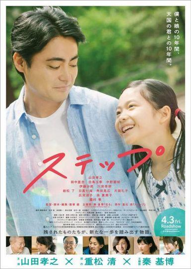 2020山田孝之剧情家庭《脚步》BD1080P.日语中字