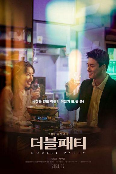 2021韩国爱情《双层肉排》HD1080P.韩语中字