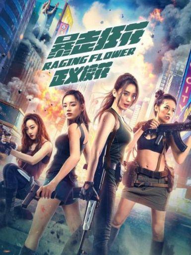 2021喜剧动作《暴走狂花之正义校花》HD4K/1080P.国语中字