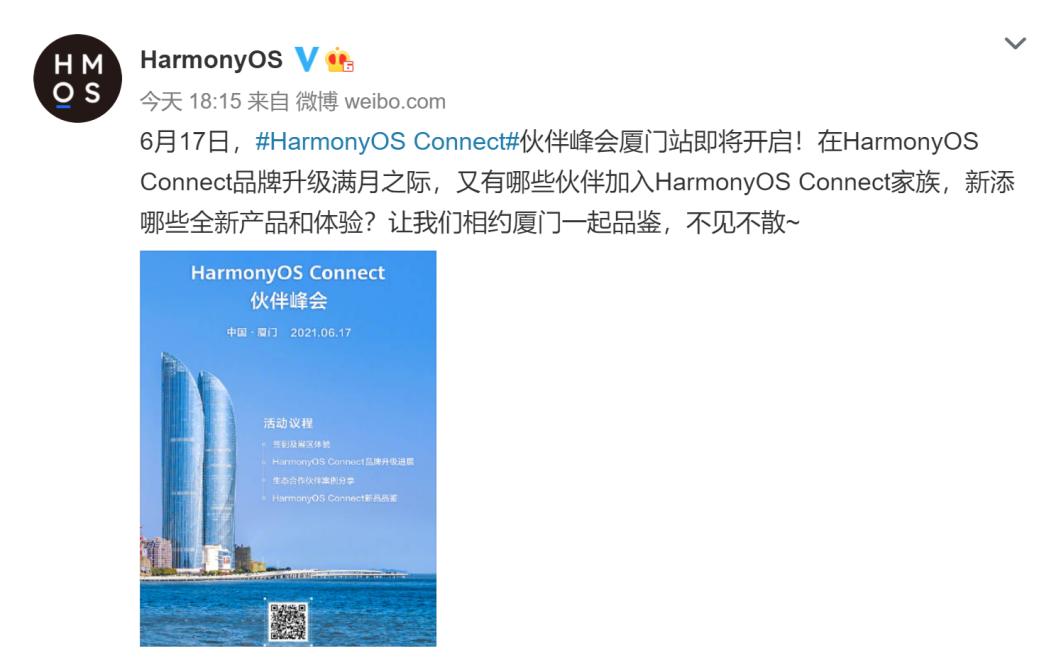 相约厦门!HarmonyOS Connect伙伴峰会将于6月17日举办