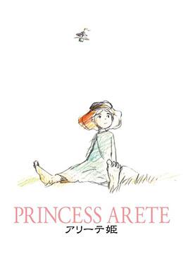 阿莱蒂公主