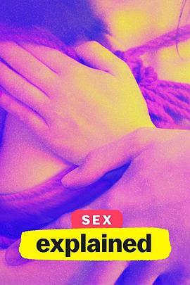 性解密第一季