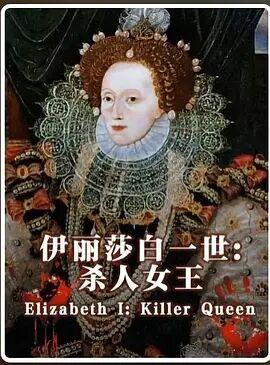 伊丽莎白一世杀人女王