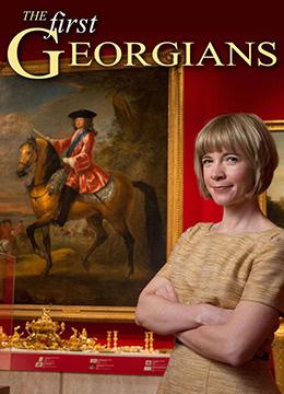 最早的乔治王:造就英国的德国国王