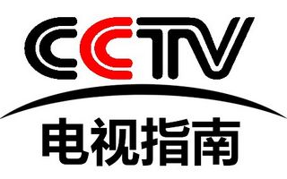 CCTV电视指南频道台标