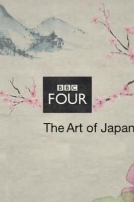 日本生活的艺术第一季