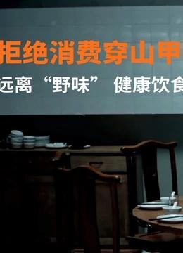 WWF穿山甲保护宣传片