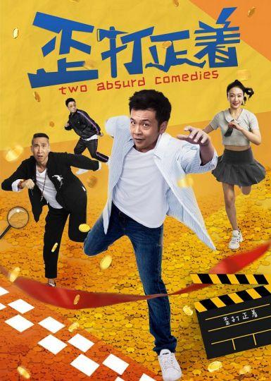 2021国产喜剧《歪打正着》HD1080P.国语中字