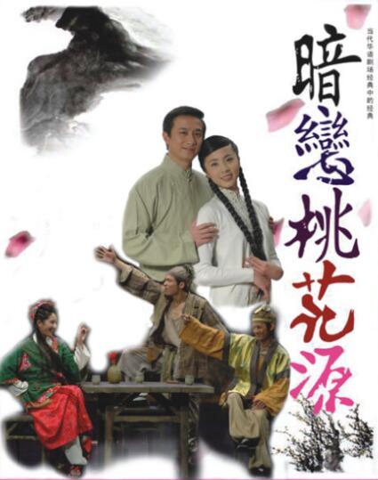 暗恋桃花源1986